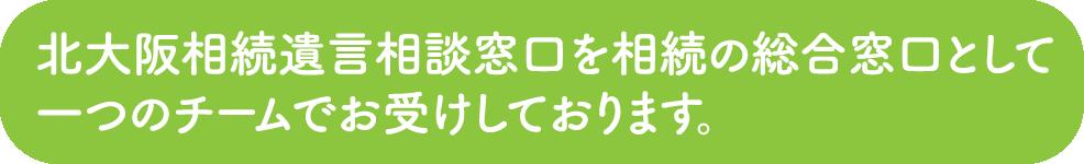 北大阪相続遺言相談窓口を相続の総合窓口として 一つのチームでお受けしております。